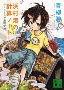 浜村渚の計算ノート 3と1/2さつめ ふえるま島の最終定理 Book Cover