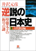 逆説の日本史 02  古代怨霊編/聖徳太子の称号の謎
