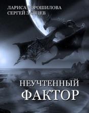 Download and Read Online НЕУЧТЕННЫЙ ФАКТОР