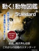 動く!動物図鑑 Standard+ Book Cover