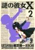 謎の彼女X(02)