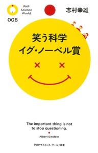 笑う科学 イグ・ノーベル賞 Book Cover