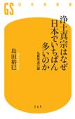 浄土真宗はなぜ日本でいちばん多いのか 仏教宗派の謎 Book Cover