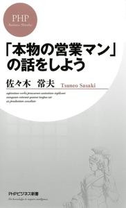 「本物の営業マン」の話をしよう Book Cover
