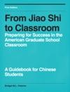 From Jiao Shi To Classroom