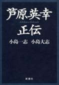 芦原英幸正伝 Book Cover