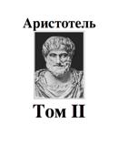 Аристотель Том II