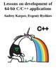 Andrey Karpov & Evgeniy Ryzhkov - Lessons on development of 64-bit C/C++ applications artwork