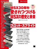 週刊アスキー・ワンテーマ MSX30周年:愛されつづけるMSXの歴史と未来 Book Cover