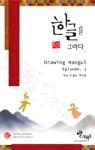 Drawing Hangul Ep1