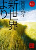 新世界より(中)
