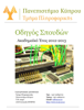 Computer Science Department, U. of Cyprus - ОџОґО·ОіПЊП' ОЈПЂОїП…ОґПЋОЅ ОО»О·ПЃОїП†ОїПЃО№ОєО®П' artwork