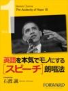 Barack Obama The Audacity Of Hope Part1