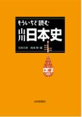もういちど読む 山川日本史 Book Cover