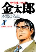サラリーマン金太郎 第01巻