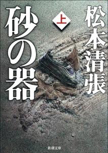 砂の器(上) Book Cover
