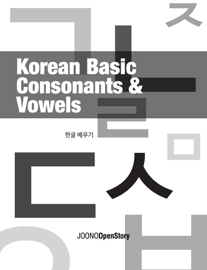 Korean Basic - Consonants & Vowels book
