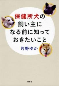 保健所犬の飼い主になる前に知っておきたいこと Book Cover