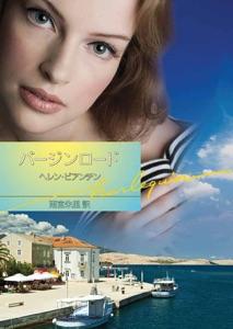 バージンロード Book Cover