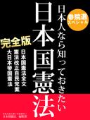参院選スペシャル 日本人なら知っておきたい 日本国憲法 完全版