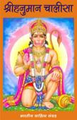 श्रीहनुमान चालीसा (Hindi Prayer)