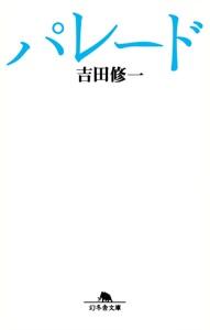 パレード Book Cover