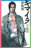 キマイラ 餓狼変・魔王変 Book Cover