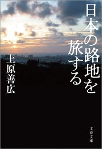 日本の路地を旅する Book Cover