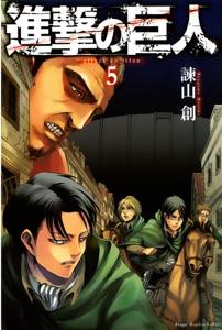 進撃の巨人 (5) Book Cover