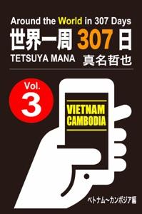世界一周307日【Vol.03:ベトナム~カンボジア編】 Book Cover