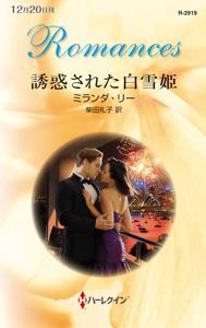 誘惑された白雪姫 Book Cover