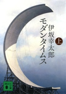 モダンタイムス(上) Book Cover