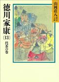 徳川家康(13) 侘茶の巻 Book Cover