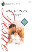 スウィート・リベンジ Book Cover