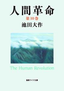 人間革命10 Book Cover