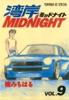 湾岸MIDNIGHT(09)