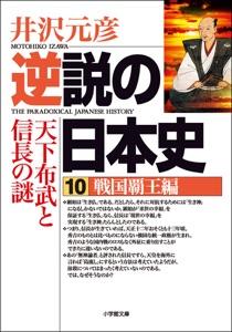 逆説の日本史 10 戦国覇王編/天下布武と信長の謎 Book Cover
