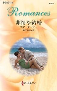 非情な結婚 Book Cover