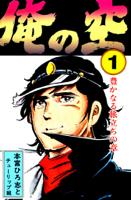俺の空 第01巻