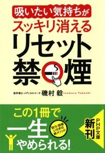 「吸いたい気持ち」がスッキリ消える リセット禁煙 Book Cover
