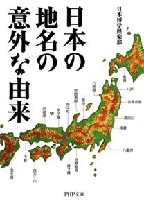 日本の地名の意外な由来 Book Cover