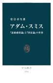 アダム・スミス 『道徳感情論』と『国富論』の世界 Book Cover