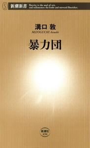 暴力団 Book Cover