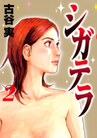 シガテラ(2)