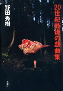 20世紀最後の戯曲集 Book Cover