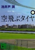 空飛ぶタイヤ(上)
