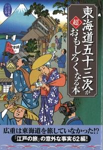東海道五十三次が超おもしろくなる本 Book Cover