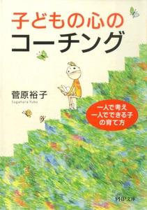 子どもの心のコーチング Book Cover
