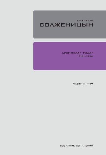 Архипелаг ГУЛАГ 1918-1956