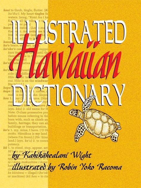 Illustrated Textbooks in Hawaiian